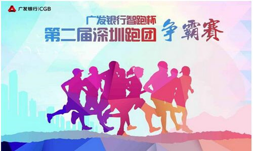 广发银行·智跑杯第二届深圳跑团争霸赛(中山公园站)