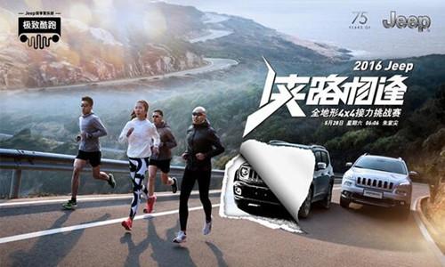 极致酷跑2016Jeep全地形4X4接力挑战赛