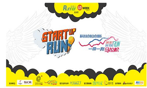 Startup Run(房山站)