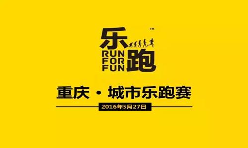 2016重庆城市乐跑赛