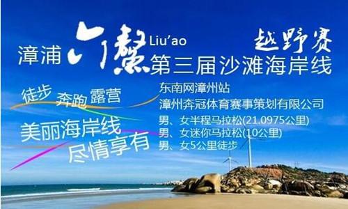 漳浦六鳌第三届沙滩海岸线越野赛