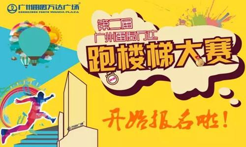 第二届广州番禺万达跑楼梯大赛