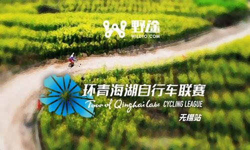 2016环青海湖自行车联赛(无锡站)
