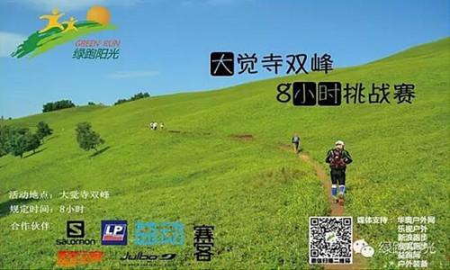 绿跑阳光大觉寺双峰8小时计时夏季挑战赛