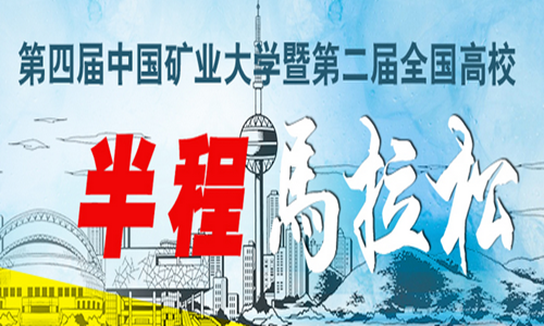 2016第四届中国矿业大学半程马拉松赛