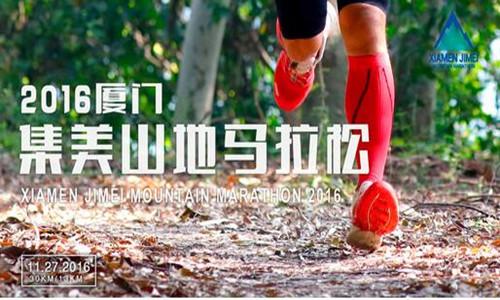 2016厦门集美山地马拉松赛
