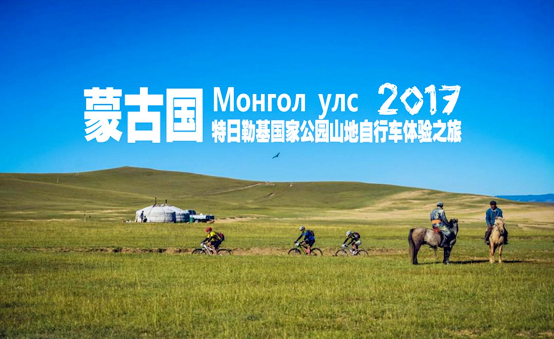 蒙古国特日勒基国家公园山地自行车体验之旅
