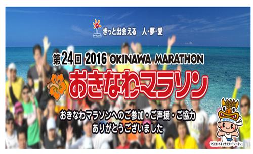 日本冲绳马拉松