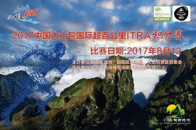 2017中国大山包国际超百公里ITRA积分赛