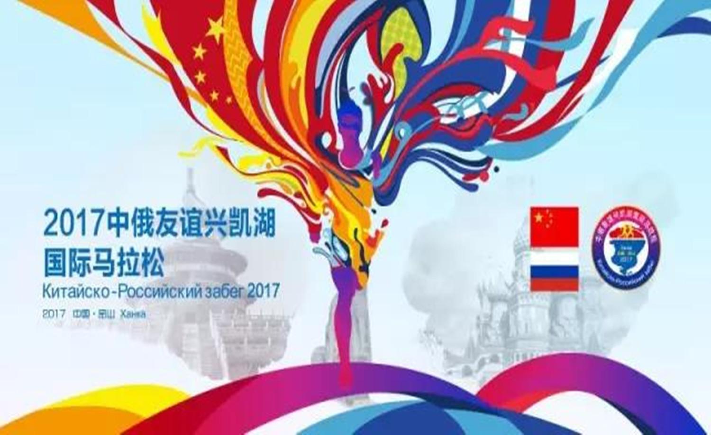 中俄友谊兴凯湖国际马拉松