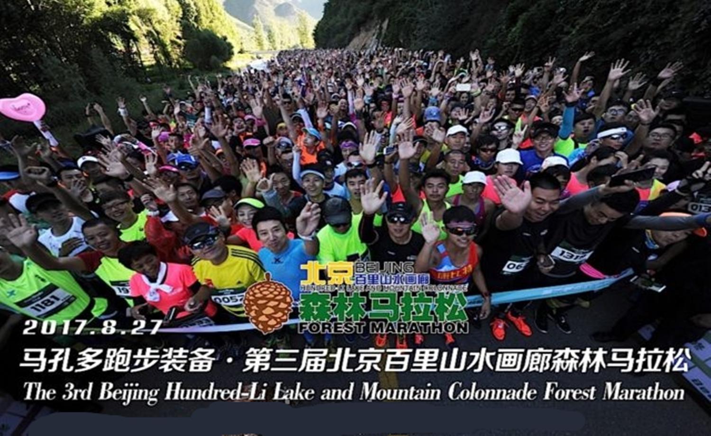 2017马孔多跑步装备·第三届北京百里山水画廊森林马拉松