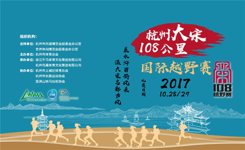 2017杭州大宋108国际越野赛