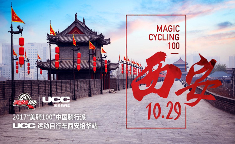 ucc自行车官网_2017美骑100中国骑行派·UCC运动自行车西安培华站 | 我要赛