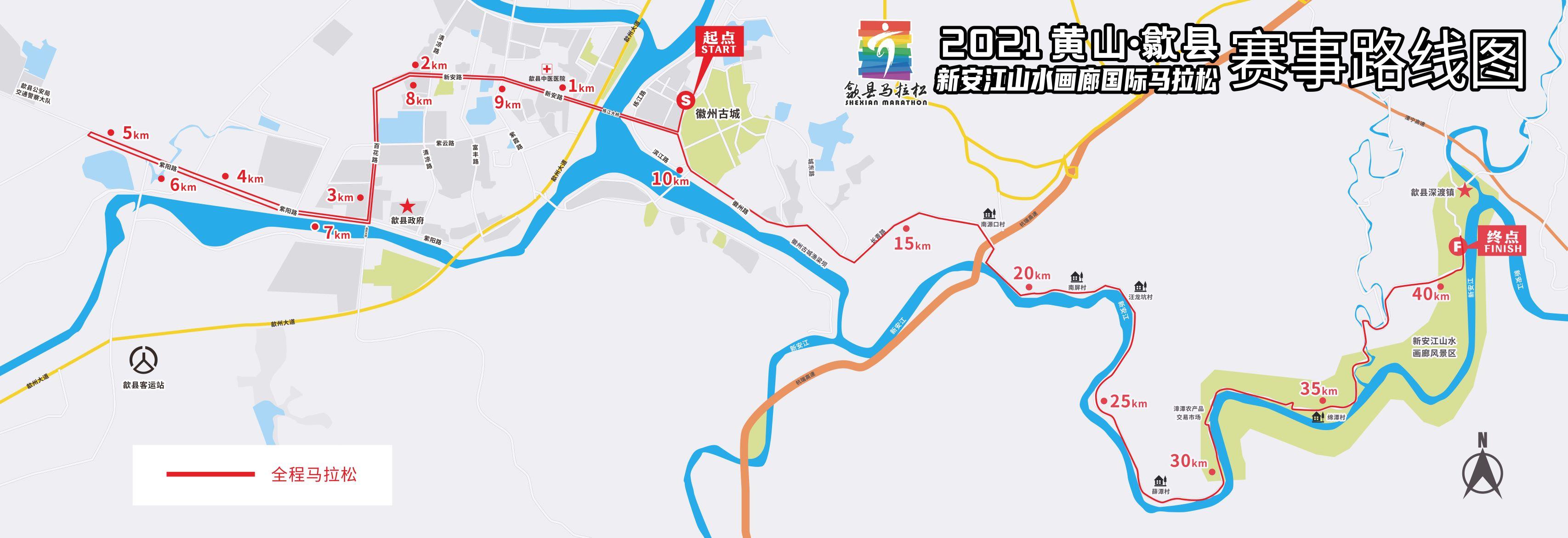 全程马拉松线路图.jpg